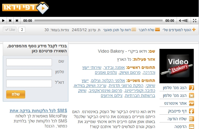 דף נחיתה של וידאו בייקרי באתר דפי וידאו